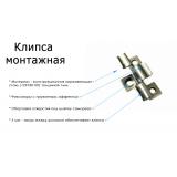 Клипса Монтажная