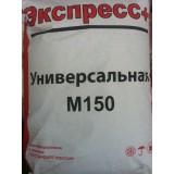 Сухая смесь уневерсальная М 150 Экспресс+